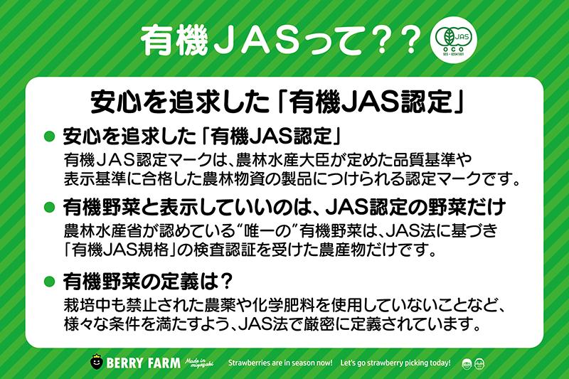 有機JASって??