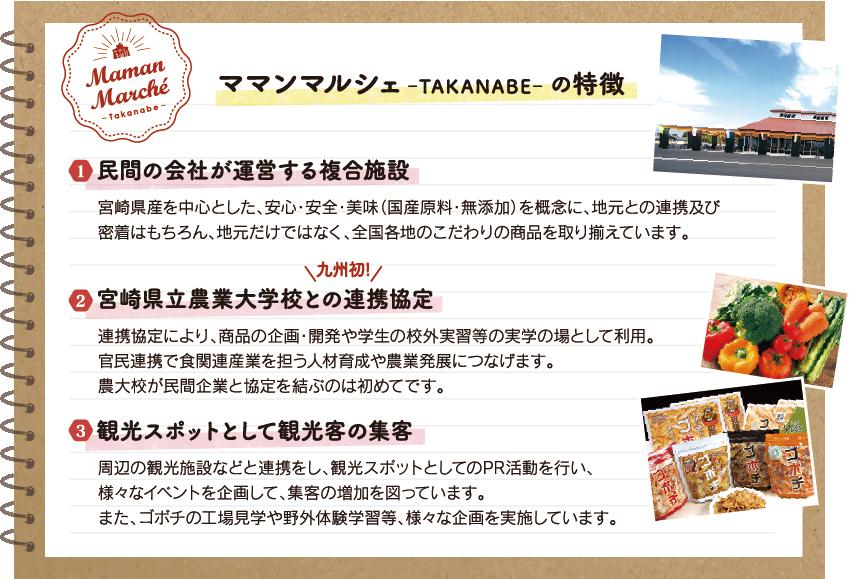 ママンマルシェ -TAKANABE- の特徴